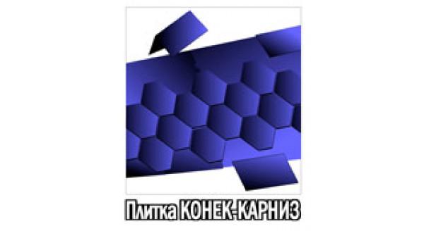 Плитка конек-карниз (12мх20м)  в Запорожье по честной цене!