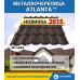 Металлочерепица Сталекс АТЛАНТА в Запорожье по честной цене