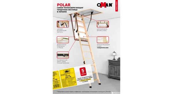 Чердачная лестница Oman - POLAR купить в Запорожье.