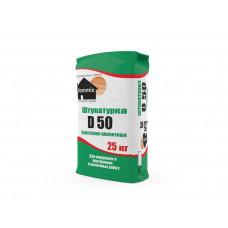 Штукатурка Dommix D50 (25кг)