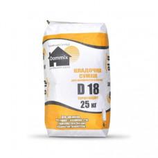 Клей D18 Dommix ( Доммикс ) для газобетона  (25кг)