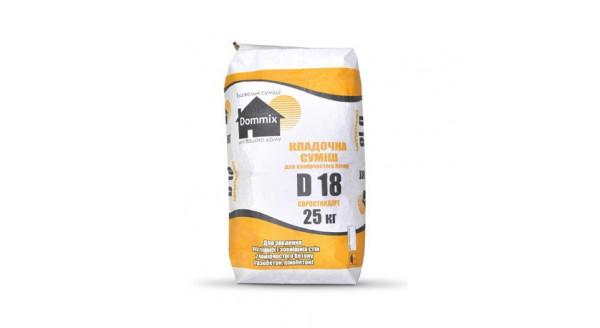Клей D18 Dommix ( Доммикс ) для газобетона  (25кг) в Запорожье